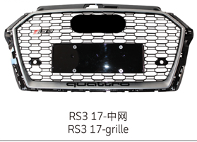 17-19 RS3 Grille