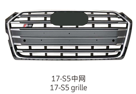 17-19 S5 Grille