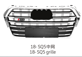 18- SQ5 Grille